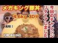 【大食い】【失敗】メガキング豚丼 4.6kg 30分 美味し過ぎるチャレンジでまさかのリタイア。 閲覧注意