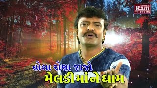 Hola Rona Jajo Meldimane Dham ||Rakesh Barot ||New Gujarati Dj Song 2017||Full HD Video