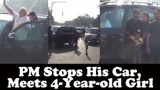 PM Stops His Car, Meets 4-Year-old Girl |  PM Stops convoy midway in Surat