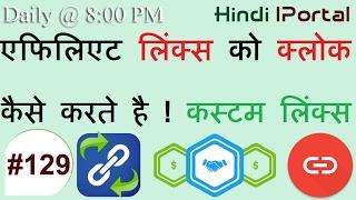 Affiliate Links Ko Kaise Cloak Kare # How To Clock Affiliate Links In Hindi # Link Cloaking