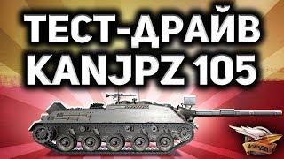 Стрим - Тест-драйв Kanonenjagdpanzer 105 - А потом и на других танках