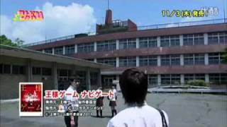 ousama game new trailer with Sakurada Dori