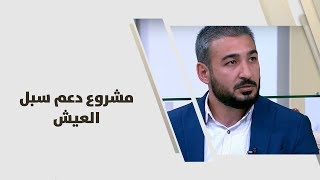 طارق القضاة وعبدالله الزعبي - مشروع دعم سبل العيش