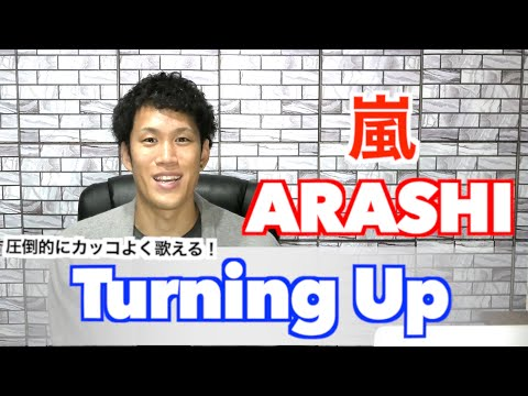 【ボイトレ】Turning Up / 嵐 - ARASHI【歌い方】【キレキレで踊れる歌い方を目指す!】