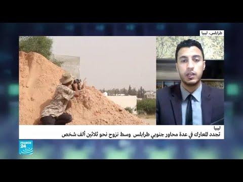 ليبيا: اشتباكات مستمرة في منطقة خلة الفرجان ووادي الربيع وعين زارة  - نشر قبل 2 ساعة