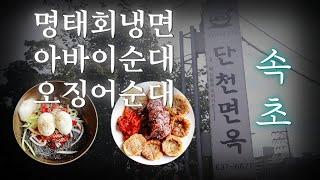 속초함흥냉면맛집/아바이순대/오징어순대/(쏘울맛집)