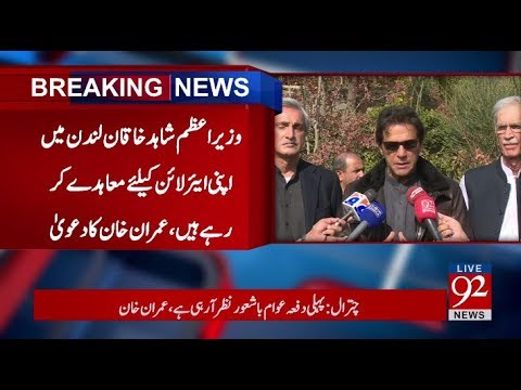 PTI Chairman Imran Khan Talks To Media In Chitral | 09 November 2017