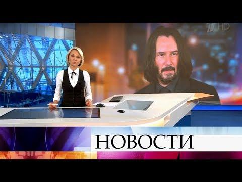 Выпуск новостей в 18:00 от 05.02.2020