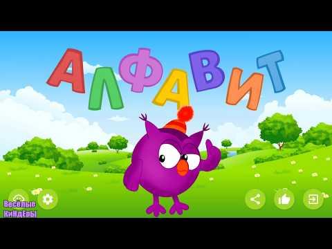 АЗБУКА Учим буквы и звуки Алфавит для малышей Мультик Игра для детей Весёлые КиНдЕрЫ