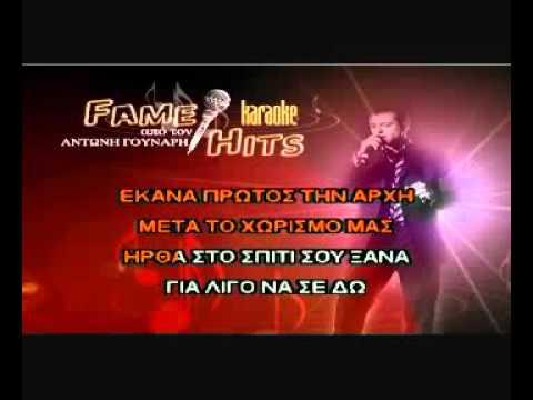 S' ena xartaki egrapsa-Valantis Karaoke Version