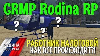 CRMP Rodina RolePlay - РАБОТНИК НАЛОГОВОЙ, КАК ВСЕ ПРОИСХОДИТ?!#81
