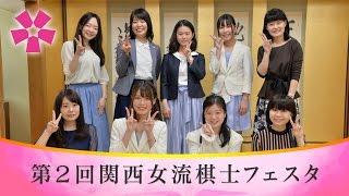 第2回関西女流棋士フェスタ 平成29年5月3日 女流棋士会 http://jor...