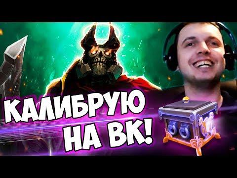 видео: ПАПИЧ КАЛИБРУЕТСЯ НА ВК 2/2 win! + ОТКРЫВАЮ СУНДУКИ!