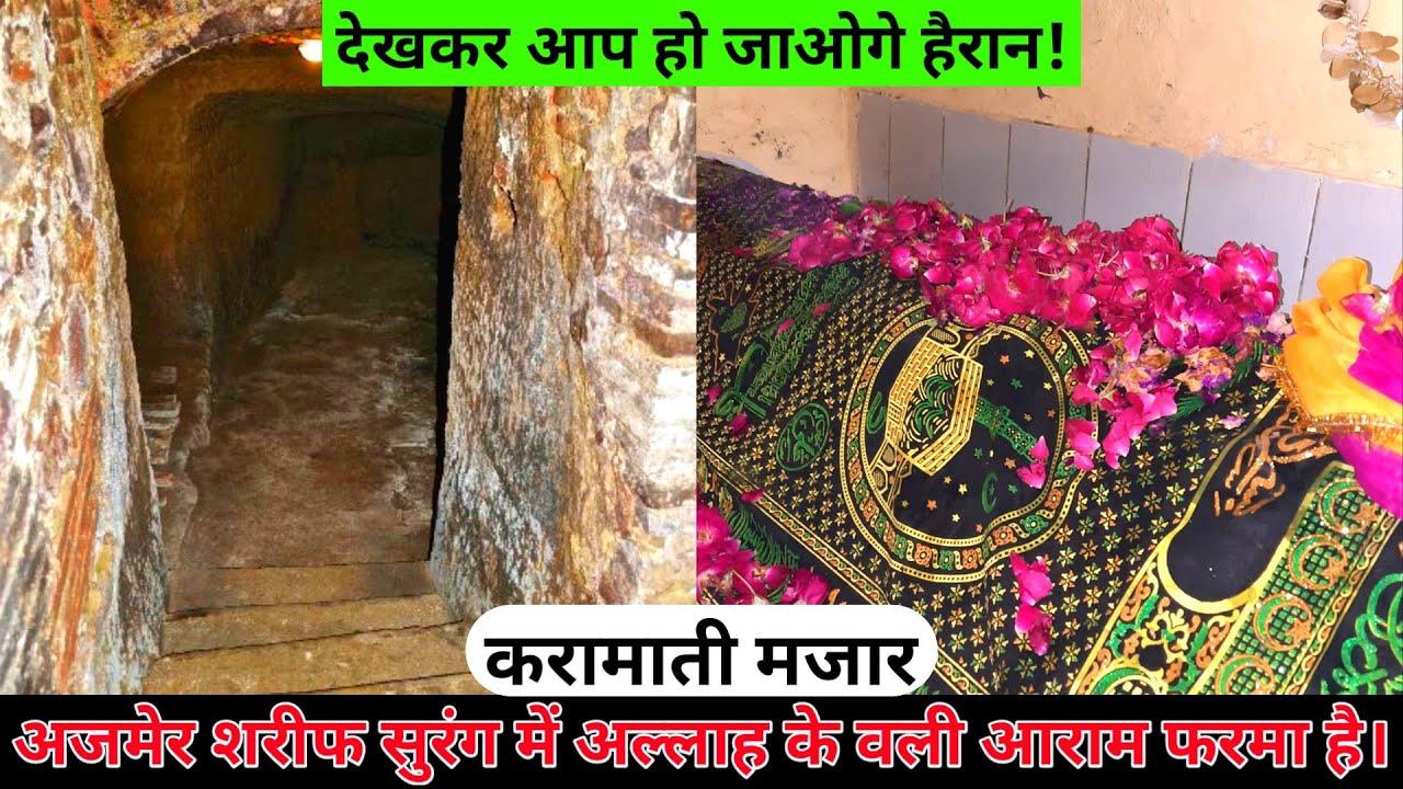 Surang Wali Dargah Ajmer Sharif  Baba Burhanuddin Chishty Hazrat Mohsin Ali Qadri Jilani hazrul remo
