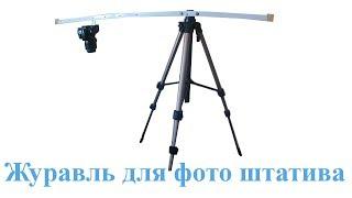 стойка журавль на штатив для фотоаппарата своими руками