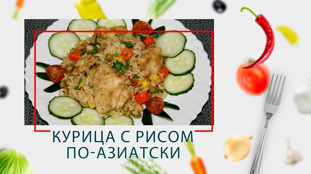 Курица с рисом по-азиатски в ARC–QDL-514D