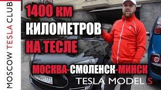 1400 километров на Тесле. Москва - Смоленск - Минск. Путешествие на Tesla Model S(Путешествие длиной в 1400 км на электромобиле: Москва-Смоленск-Минск и обратно на Tesla. Сайт готиницы, в которо..., 2015-12-04T14:09:03.000Z)