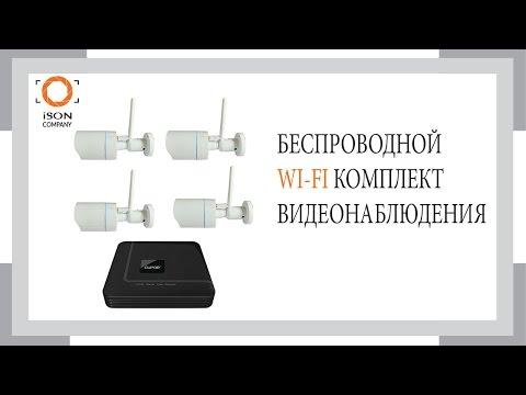 Готовые комплекты видеонаблюдения, беспроводные