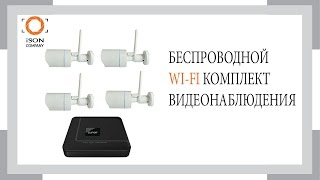 Беспроводной комплект видеонаблюдения(Цена и подробная информация по готовому комплекту видеонаблюдения смотрите на сайте: http://go-url.ru/hjmm Ищите..., 2014-12-07T13:28:24.000Z)