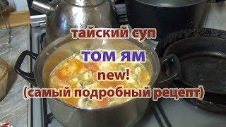 Самый подробный рецепт тайского супа том ям new!