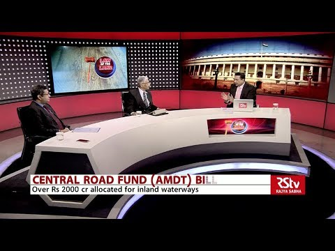 Law of the Land - The Central Road Fund (Amendment) Bill, 2017
