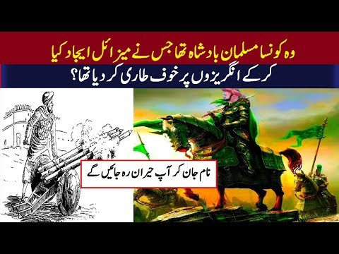 Tipu Sultan the inventor of Rocket Missiles & first freedom fighter