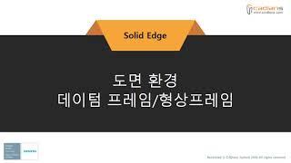 [Solid Edge 2021] 91_도면환경_데이텀_…