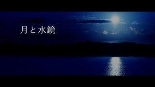 AKB48チームA新公演M.T.に捧ぐより 横山由依ソロ曲 「月と水鏡」 AK...