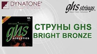 Струны для акустической гитары GHS серии Bright  Bronze(Купить струны для акустической гитары GHS Bright Bronze: http://goo.gl/iLgoUw Обзор гитарных струн GHS серии Bright Bronze. Благода..., 2016-03-18T07:55:09.000Z)