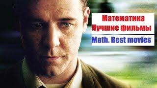 МАТЕМАТИКА. ЛУЧШИЕ ФИЛЬМЫ / MATH. BEST MOVIES / Если подумать