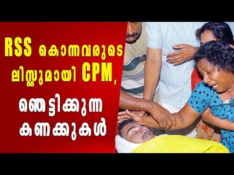 കൊല്ലപ്പെട്ടവര് 13,  RSS ആക്രമണത്തിന്റെ കണക്ക് നിരത്തി CPM   Oneindia Malayalam