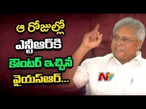 Undavalli Arun Kumar On NTR Comments and YSR Counter On Buying Bofors Gun | NTV