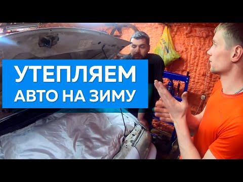 Утепление авто на зиму | Морозы в Якутии