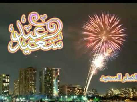 اهلا اهلا بالعيد