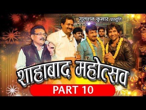 Manoj Tiwari Entry & Performance [ Part - 10 ] | Shahabad Mahotsav |
