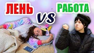 ЛЕНТЯЙ VS РАБОТЯГА/Лень против работы