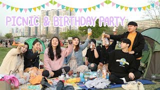 vlog* 친구들과 한강 피크닉 & 생일파티