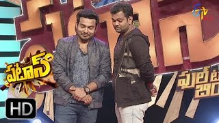 Patas | Getup Srinu & Rambo Ram Prasad Band Baaja Baaraat | 25th November  2016 | ETV Plus