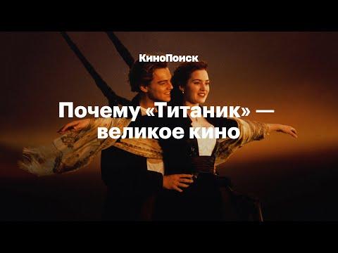 Почему «Титаник» —