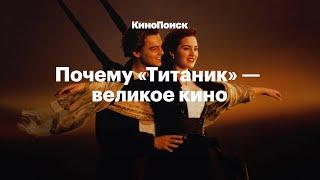 Почему «Титаник» — великое кино