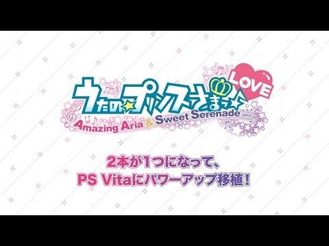 追加要素紹介!PlayStation(R)Vita専用ソフト「うたの☆プリンスさまっ♪Amazing Aria & Sweet Serenade LOVE」