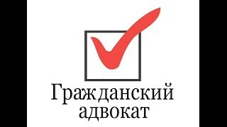 Гражданский адвокат(, 2014-04-13T07:02:59.000Z)