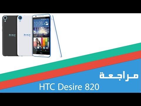 مراجعة للهاتف المحمول HTC Desire 820: هاتف متوسّط المواصفات لكن بتصميم جميل