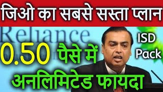Jio New offer 50 Paise ISD Call Plan Launch jio 199 Full Details Hindi 2018 Jio50paise free calling