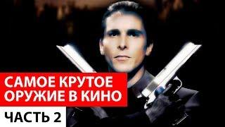 Самое крутое оружие в кино #2 | Equilibrium, Звездный десант, Зеленый шершень, Blade...