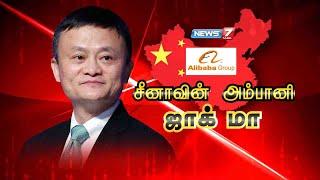 சீனாவின் அம்பானி ஜாக் மா | Story Of Jack Ma 02-11-2020 கதைகளின் கதை | News7 Tamil