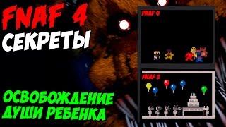 - Five Nights At Freddy s 4 ОСВОБОЖДЕНИЕ ДУШИ РЕБЕНКА