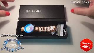 Крутые женские часы Baosaili Элитные женские часы Baosaili в ПОДАРОК ДЕВУШКЕ НА 8 МАРТА! Что подарит