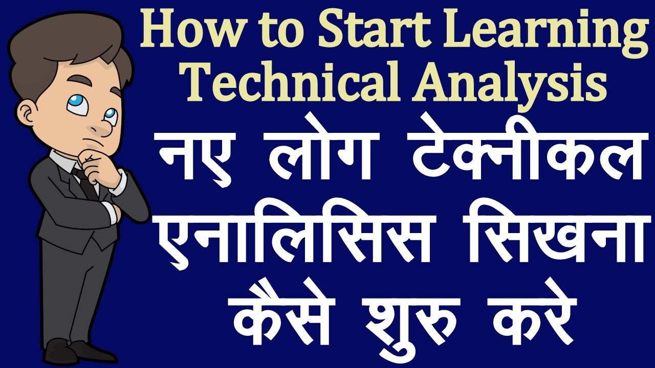 How to Start Learning Technical Analysis on My Channel for Beginners. Technical Analysis Keise Sikhe