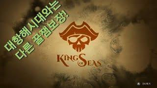 King of Seas(닌텐도 스위치)